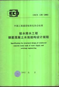给水排水工程 钢筋混凝土水池结构设计规程 CESC 138:2002