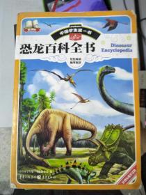 特价!中国学生第一书-恐龙百科全书9787229009502
