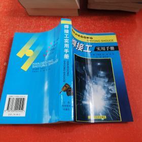 焊接工实用手册