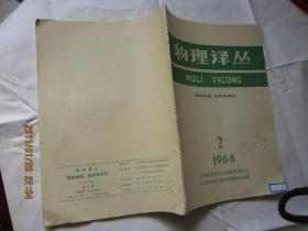 物理译丛   固体物理 ,光学及其它.  1966年2