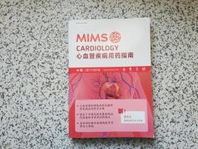 MIMS 心血管疾病用药指南  2017/2018