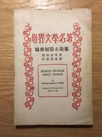 《瑞典短篇小说集》(商务印书馆,缺版权页)