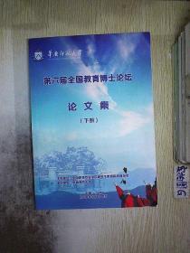 华南师范大学 第六届全国教育博士论坛论文集 下册