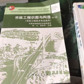 市政工程識圖與構造(第二版)