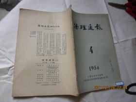 物理通报  1954年4