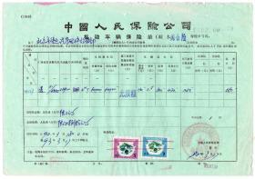 保险单据----- 1992年中国保险公司,北京华远汽车配件经营部