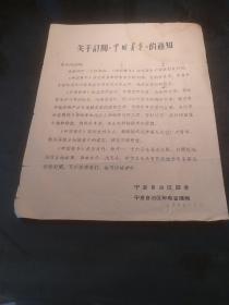 关于订阅中国青年的通知