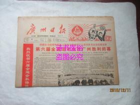 老报纸:广州日报 1987年12月6日 第8798号——第六届全国运动会在广州胜利闭幕、成绩显著任重道远:六运会田径决赛述评、赖少其书画艺术