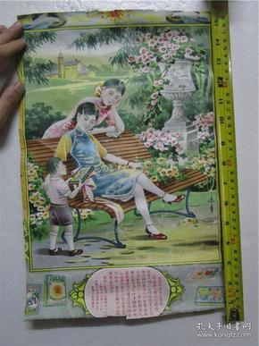 民国广告画 香港、广州富隆正记 亦青绘 美女广告(尺寸:39cm*25.5cm)