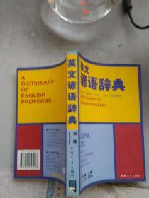 英文谚语辞典