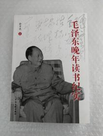 毛泽东晚年读书纪实