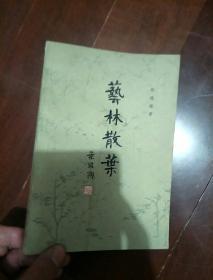藝林散葉(82年1版1印).,