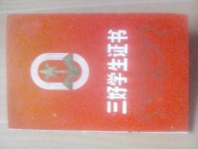 """开封市教育委员会丶共青团开封市委颁给""""三好学生""""的证书(1989年2月)"""