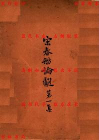 宋春舫论剧(第三版)-宋春舫著-民国中华书局刊本(复印本)