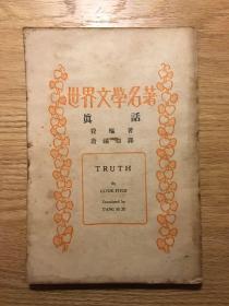 费枢《真话》(商务印书馆民国二十三年初版)