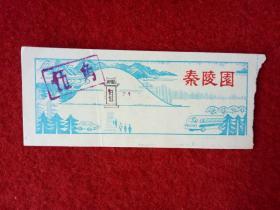 卡片箱子实物拍照 品相如图 点图放大怀旧收藏 景点门票八十年代 秦陵园 尺寸11*4.5cm