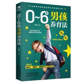 0~6岁男孩养育法