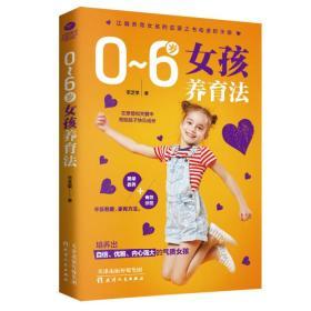 0~6岁女孩养育法