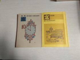 (日文原版) 宪の会创立10周年记念号 + 别册 窓 创立15周年记念号(签赠本)