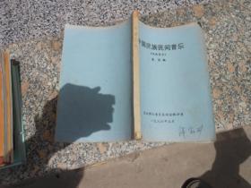 中国民族民间音乐{戏曲音乐}油印