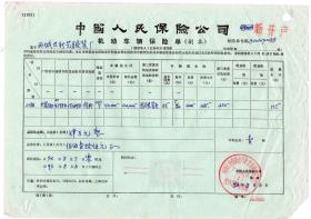 保险单据-----1992年中国保险公司,北京西城区新艺服装厂