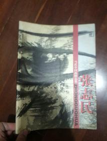 當代中國畫精品集 張志民