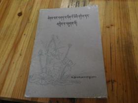 萨迦格言及注释(藏文版)