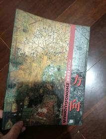 當代中國畫精品集- 方向