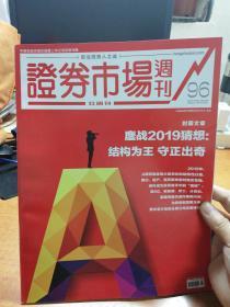 证券市场周刊2018年第96期