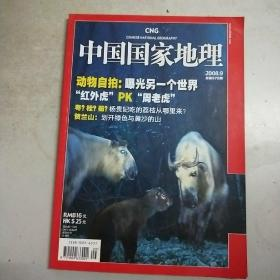 National Geographic, China Issue 9
