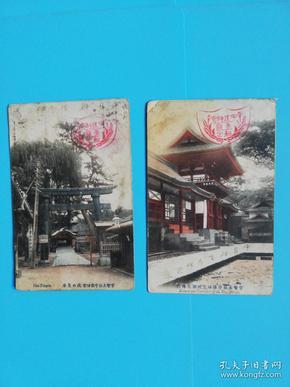 日本宇佐神宫参拜纪念实寄明信片2张合售