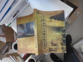 【五寨县不可移动文物实录】山西省第三次全国文物普查丛书