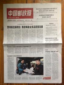 中国邮政报(2019年3月5日,2019年全国邮政经营服务工作会报告摘要。今日4版)