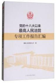 正版-党的十八大以来最高人民法院专项工作报告汇编