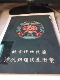 故宫博物院藏【清代织绣团花图案】馆藏书