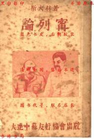 论列宁-斯大林著-民国大连中苏友好协会刊本(复印本)