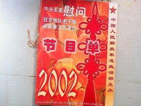 晚会节目单  慰问驻京部队老干部迎新春文艺晚会(2002年)
