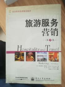 旅游服務營銷(第3版)
