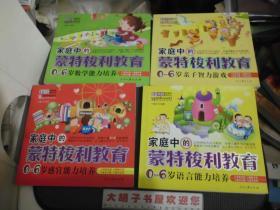 家庭中的蒙特梭利教育:0-6岁 四册合售