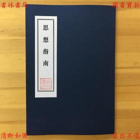 思想指南-毛泽东等著-民国北方出版社刊本(复印本)