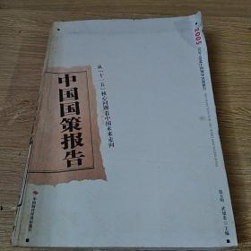 """中国国策报告.2005.从""""十一五""""核心问题看中国未来走向"""