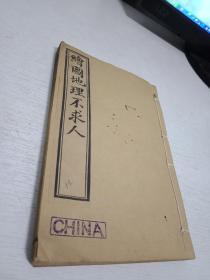 徐氏家藏风水地理秘本《绘图地理不求人》四册五卷合订全