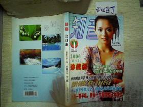 知音 合订本 2006 13-17 珍藏版.