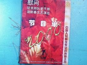 晚会节目单  慰问驻京部队老干部迎新春文艺晚会(2000年)