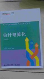 会计电算化(第四版)