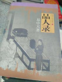 正版!品人录:品读中国书系之一9787532120192