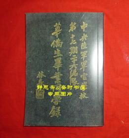 中央陸軍軍官學校第十七期二十六總隊華僑生畢業同學錄(第四分校),靜思齋影印本