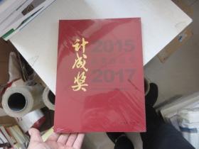 2015:2017计成奖获奖作品集 未开封