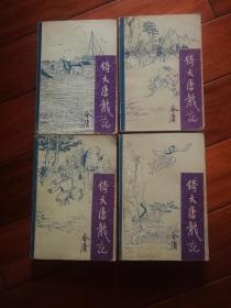 倚天屠龙记(4册全)