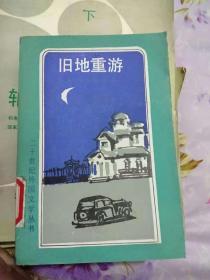二十世纪外国文学丛书:旧地重游